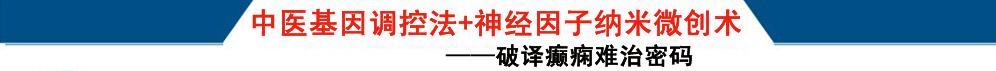 中医基因调控法+神经因子植入法-破译无痛人流难治密码