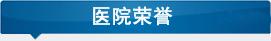 锦州现代研究院医学荣誉